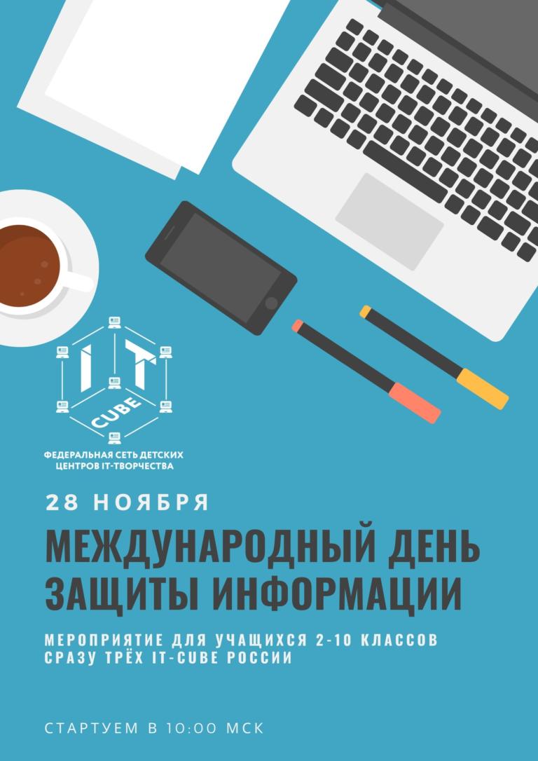 Всемирный день защиты информации