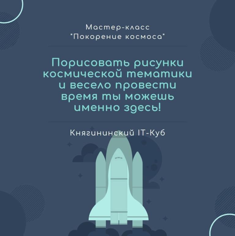 Мастер-класс «Покорение космоса»